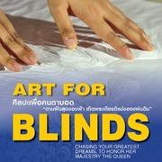 """นิทรรศการศิลปะเพื่อคนตาบอด """"ตามฝันสุดขอบฟ้า เทิดพระเกียรติแม่ของแผ่นดิน"""""""