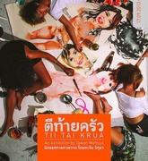 """นิทรรศการ """"ตีท้ายครัว"""" (Tii Tai Krua)"""