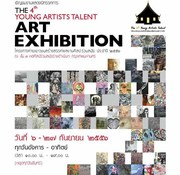 "นิทรรศการ ""The 4 Young Artists Talent Art Exhibition"""