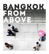 """นิทรรศการภาพถ่าย """"Bangkok From Above"""""""