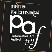 """เทศกาลศิลปะการแสดง ครั้งที่ 2 """"P.A.F. : Performative Art Festival # 2"""""""