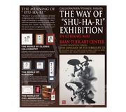 """นิทรรศการ """"The Way of Shu-Ha-Ri"""""""