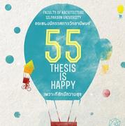 """นิทรรศการ """"55 Thesis is HAPPY"""" เพราะธีสีสมีความสุข"""