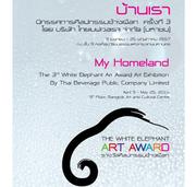 """นิทรรศการศิลปกรรมช้างเผือก ครั้งที่ 3 """"บ้านเรา"""" (My Homeland)"""