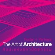 """นิทรรศการ """"ฟอสเตอร์แอนด์พาร์ทเนอร์: ศิลปแห่งสถาปัตยกรรม"""""""