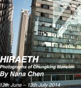 """นิทรรศการภาพถ่าย """"คิดถึงบ้าน"""" (HIRAETH)"""