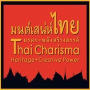 """นิทรรศการศิลปะ """"มนต์เสน่ห์ไทย: มรดก + พลังสร้างสรรค์"""""""