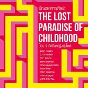 """นิทรรศการ """"The Lost Paradise Of Childhood"""""""
