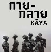 """นิทรรศการ """"กาย-กลาย"""" (KAYA)"""