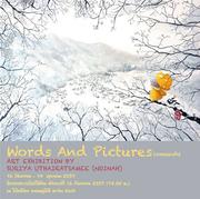 """นิทรรศการ """"ภาพ.และ.คำ"""" (Words And Pictures)"""