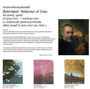 """นิทรรศการ """"สีประกายแดด"""" (Reflection of Color)"""