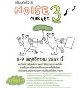 """งาน """"Noise Market 3"""""""