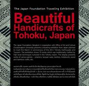 """นิทรรศการ """"Beautiful Handicrafts of Tohoku, Japan"""""""