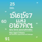"""นิทรรศการ """"ชนชราแห่งอนาคต: นิยาม โอกาส และความท้าทายใหม่"""" (New Aged Citizens: New Definitions)"""
