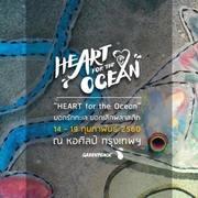 """นิทรรศการ """"บอกรักทะเล บอกเลิกพลาสติก"""" (HEART for the Ocean)"""