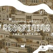 """นิทรรศการ """"สรรค์สร้าง...เจริญกรุง"""" (Redefining the District)"""