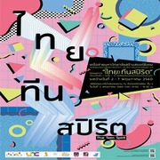 """นิทรรศการ """"(ไทย) ทีนสปิริต"""" (Thai Teen Spirit)"""