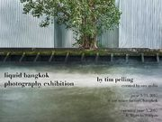 """นิทรรศการ """"Liquid Bangkok"""""""