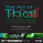 """นิทรรศการศิลปะ """"ตู้พรรณไม้น้ำของประเทศไทย"""" (The Art of Thai Aquascape)"""