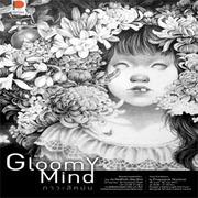 """นิทรรศการ """"ภาวะสีหม่น"""" (Gloomy Mind)"""