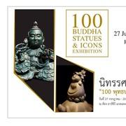 นิทรรศการ 100 พุทธปฏิมาและรูปเคารพ (100 Buddha Statues Icons)