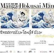 """นิทรรศการ """"มังงะ โฮะคุไซ มังงะ: ต้นกำเนิดการ์ตูนญี่ปุ่น"""""""
