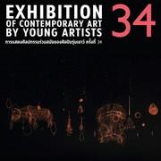 """นิทรรศการ """"ศิลปกรรมร่วมสมัยของศิลปินรุ่นเยาว์ ครั้งที่ 34"""""""