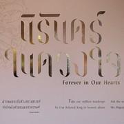 """นิทรรศการภาพ """"นิรันดร์ในดวงใจ"""" (Forever in Our Hearts)"""