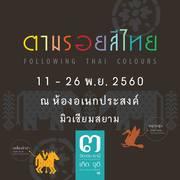 """นิทรรศนา """"จิด.ตระ.ธานี เกิด จุติ 3 #ตามรอยสีไทย"""""""
