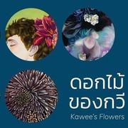 """นิทรรศการงาน """"ดอกไม้ของกวี"""" (Kawee's Flowers)"""