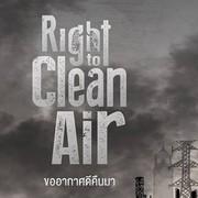 """นิทรรศการ """"ขออากาศดีคืนมา"""" (Right to Clean Air)"""