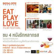 """งาน """"Bioscope Theatre : Eat Play Love Film Festival"""""""