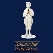"""นิทรรศการ """"สวัสดี ประเทศไทย"""" (Sawasdee Thailand)"""