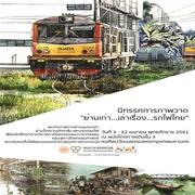 """นิทรรศการภาพวาด """"ย่านเก่า ... เล่าเรื่อง ... รถไฟไทย"""""""