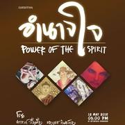 """นิทรรศการ """"อำนาจใจ"""" (POWER OF THE SPIRIT)"""