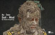 """นิทรรศการ """"ดิน – โคลน"""" (Soil - Mud)"""