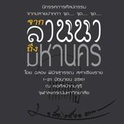 """นิทรรศการ """"จากลานนาถึงมหานคร"""" (Lanna to Bangkok)"""