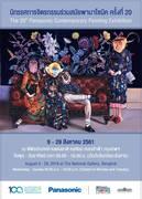 """นิทรรศการ """"ประกวดจิตรกรรมร่วมสมัยพานาโซนิค ครั้งที่ 20"""""""