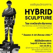 """นิทรรศการ """"HYBRID SCULPTURE"""""""