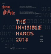 "งาน ""CINEMA DIVERSE 2018: The Invisible Hands"""