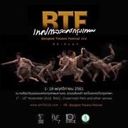 """เทศกาลละครกรุงเทพ """"Bangkok Theatre Festival 2018"""""""