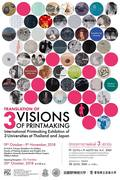 "นิทรรศการ  ""Translation of 3 Visions of Printmaking:"""