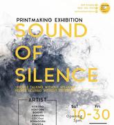 """นิทรรศการศิลปะภาพพิมพ์ """"Sound of silence"""""""