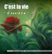 """นิทรรศการ """"นี่แหละ ชีวิต"""" (C'est la vie)"""