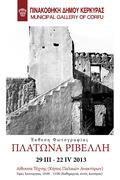 Σεμινάριο και έκθεση φωτογραφίας από τον Πλάτωνα Ριβέλλη στην Κέρκυρα