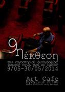 9η Συλλογική Φοιτητική Έκθεση Φωτογραφίας [9-30/5/2014]