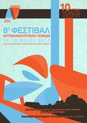 8ο Φεστιβάλ Οπτικοακουστικών Τεχνών [14-18 Μαΐου 2014]