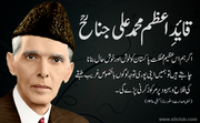 25th Dec Quaid-e-Azam Day