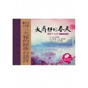 台文戰線文學講座〈林沈默: 我詩予你看——台語文學的多層鏡像〉