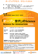 """The 3rd SPARC Japan Seminar 2014 """"Science for Generation Open"""""""